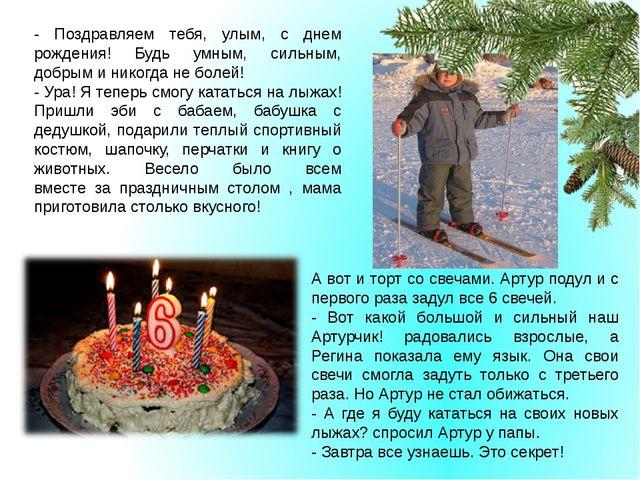 - Поздравляем тебя, улым, с днем рождения! Будь умным, сильным, добрым и нико...