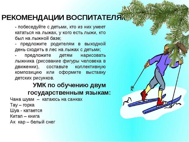 - побеседуйте с детьми, кто из них умеет кататься на лыжах, у кого есть лыжи,...
