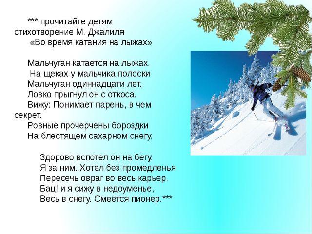 *** прочитайте детям стихотворение М. Джалиля «Во время катания на лыжах» Мал...
