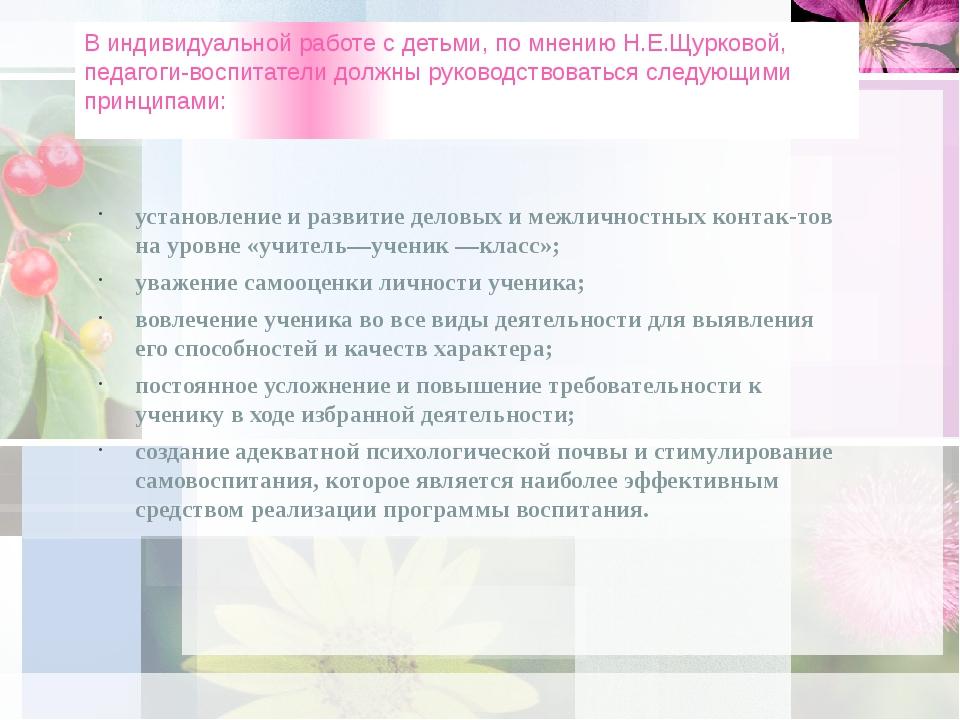 В индивидуальной работе с детьми, по мнению Н.Е.Щурковой, педагоги-воспитател...