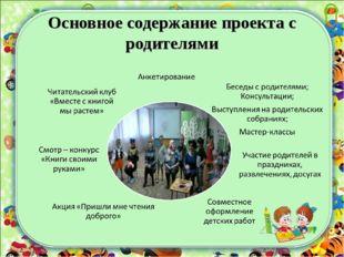 Основное содержание проекта с родителями