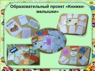 Образовательный проект «Книжки-малышки»