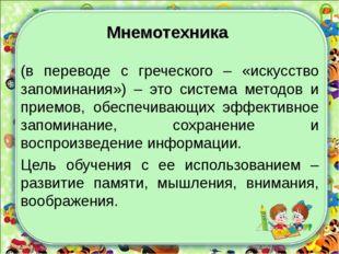 Мнемотехника (в переводе с греческого – «искусство запоминания») – это систем