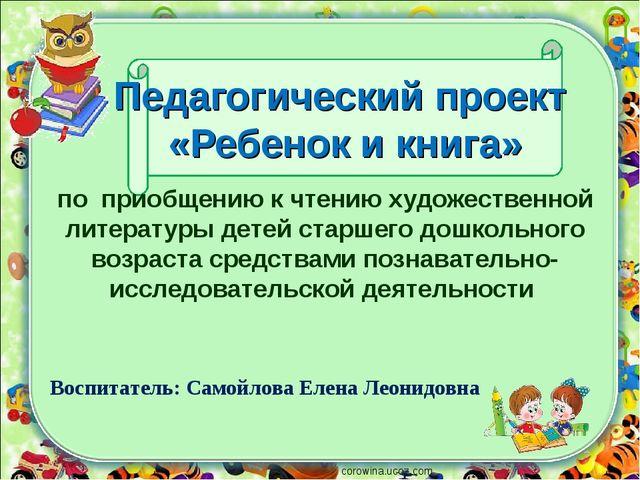 Педагогический проект «Ребенок и книга» по приобщению к чтению художественной...