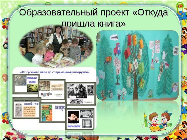 Образовательный проект «Откуда пришла книга»