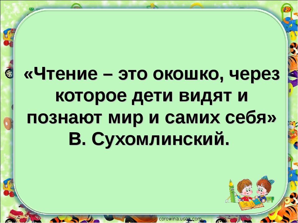 «Чтение – это окошко, через которое дети видят и познают мир и самих себя» В....