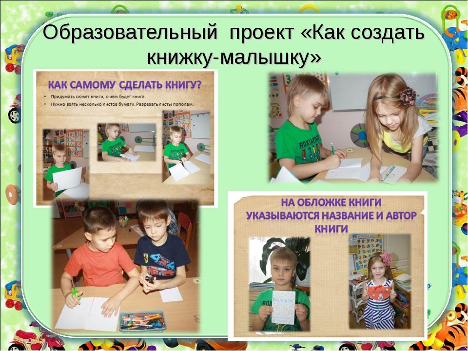 Образовательный проект «Как создать книжку-малышку»