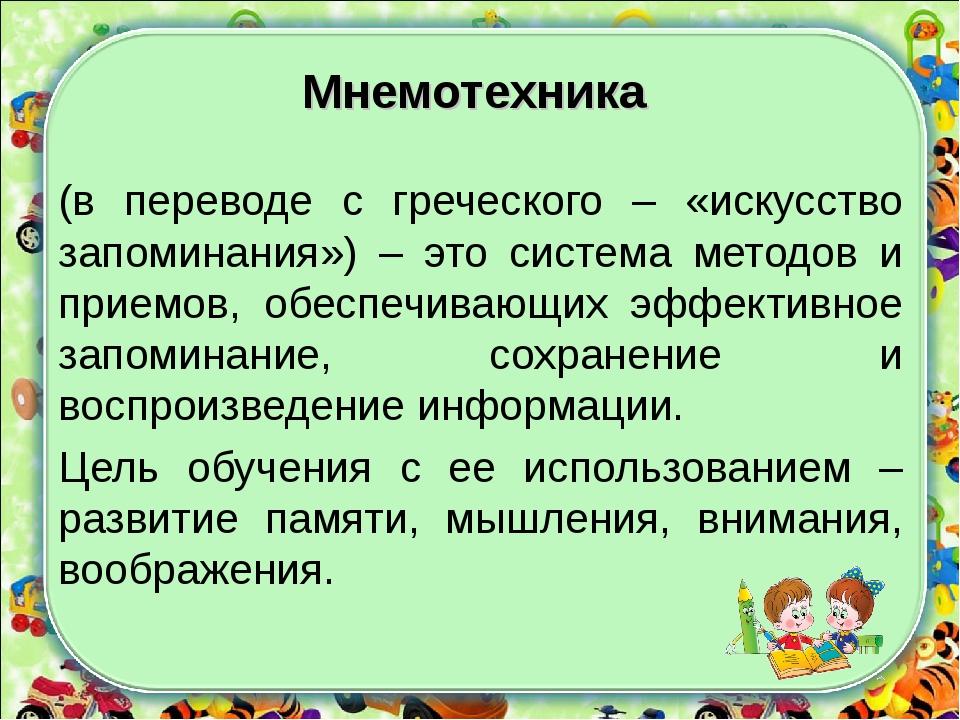 Мнемотехника (в переводе с греческого – «искусство запоминания») – это систем...