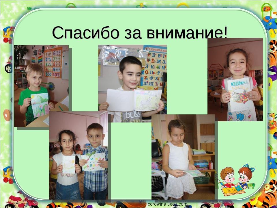 Спасибо за внимание! corowina.ucoz.com
