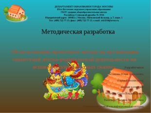 Разработчики: Асланова Юлия Алексеевна, старший воспитатель, высшая категория