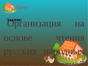 Цель: Организация на основе чтения русских народных сказок совместной деятел