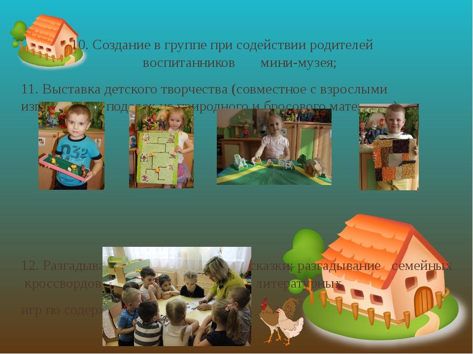 10. Создание в группе при содействии родителей воспитанников мини-музея; 11....