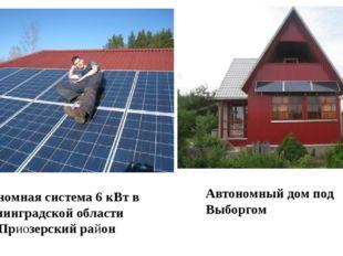Автономная система 6 кВт в Ленинградской области Приозерский район Автономны