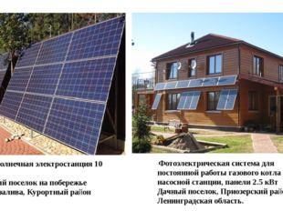 Сетевая солнечная электростанция 10 кВт Коттеджный поселок на побережье Финс