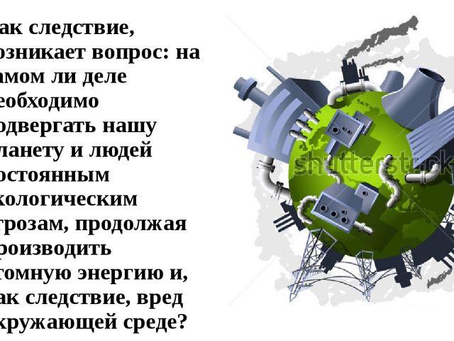 Как следствие, возникает вопрос: на самом ли деле необходимо подвергать нашу...