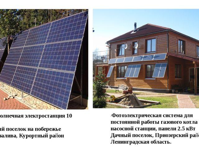 Сетевая солнечная электростанция 10 кВт Коттеджный поселок на побережье Финс...