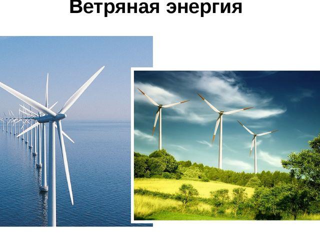 Ветряная энергия