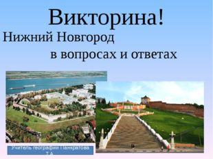 Викторина! Нижний Новгород в вопросах и ответах Учитель географии Панкратова