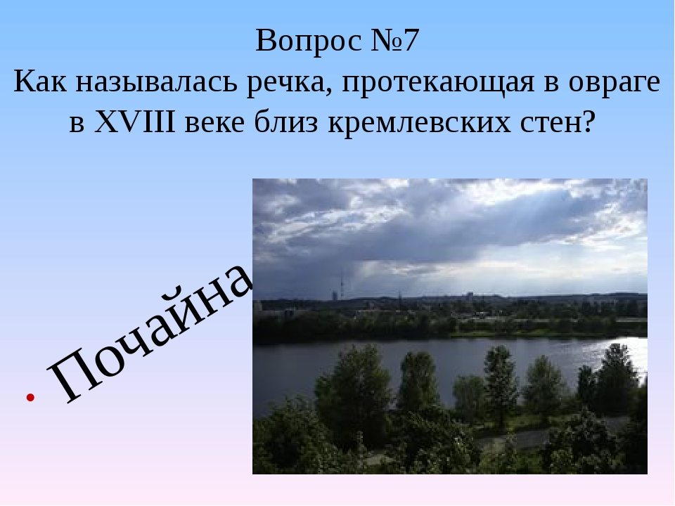 Вопрос №7 Как называлась речка, протекающая в овраге в XVIII веке близ кремле...