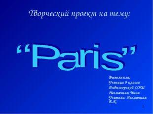 * Творческий проект на тему: Выполнила: Ученица 9 класса Дивногорской СОШ Нес