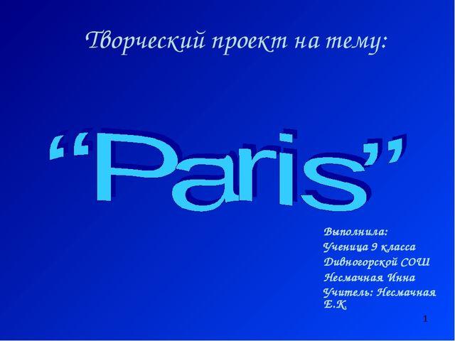 * Творческий проект на тему: Выполнила: Ученица 9 класса Дивногорской СОШ Нес...