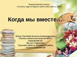 Всероссийский конкурс «Учитель года по версии сайтаwww.mldv.ru -2015» Когда