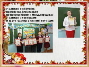 Участвуем в конкурсах, Викторинах, олимпиадах! Во Всероссийских и Международн