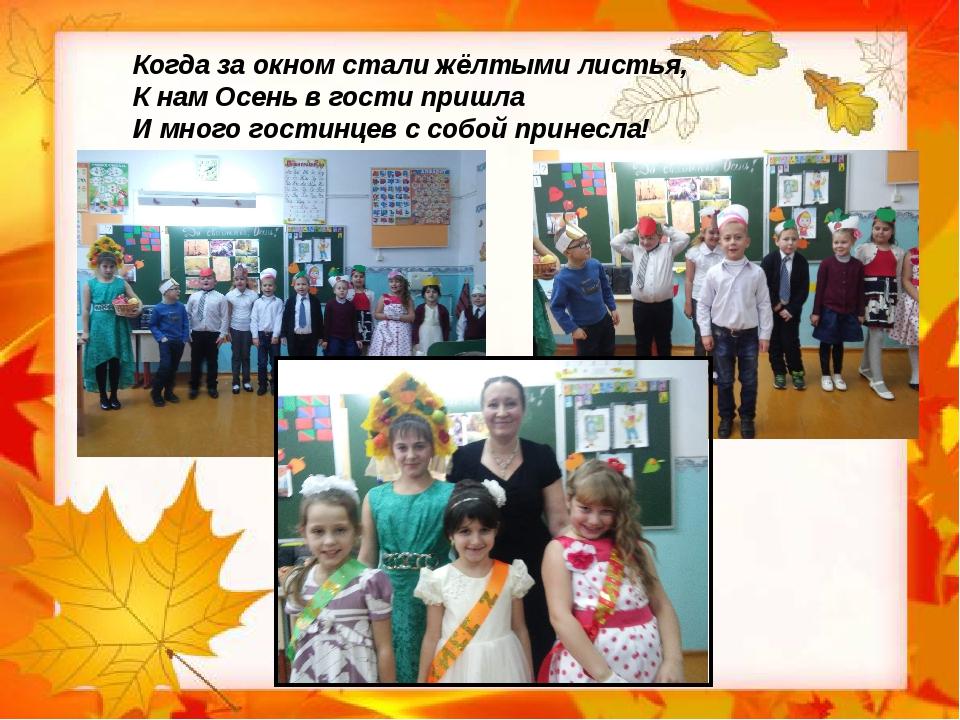 Когда за окном стали жёлтыми листья, К нам Осень в гости пришла И много гости...