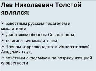 Лев Николаевич Толстой являлся: известным русским писателем и мыслителем; уча