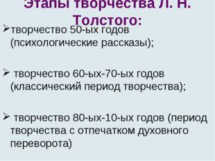 Этапы творчества Л. Н. Толстого: творчество 50-ых годов (психологические расс