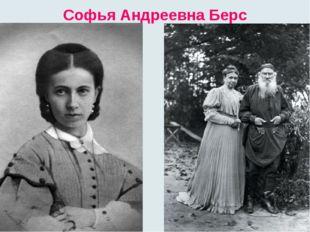 Софья Андреевна Берс