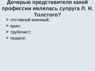 Дочерью представителя какой профессии являлась супруга Л. Н. Толстого? отстав