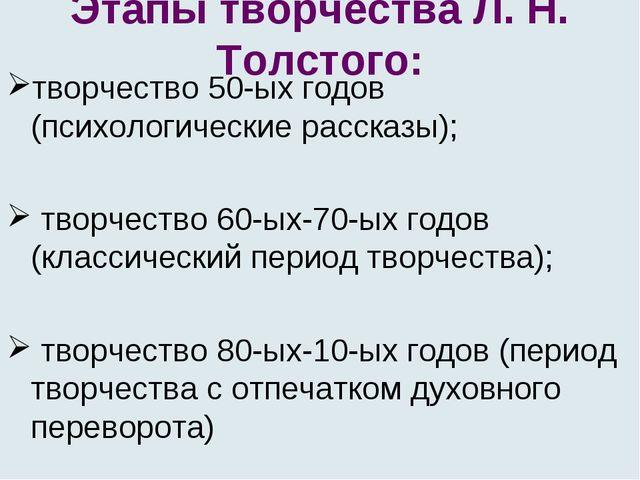 Этапы творчества Л. Н. Толстого: творчество 50-ых годов (психологические расс...
