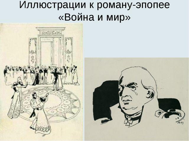 Иллюстрации к роману-эпопее «Война и мир»