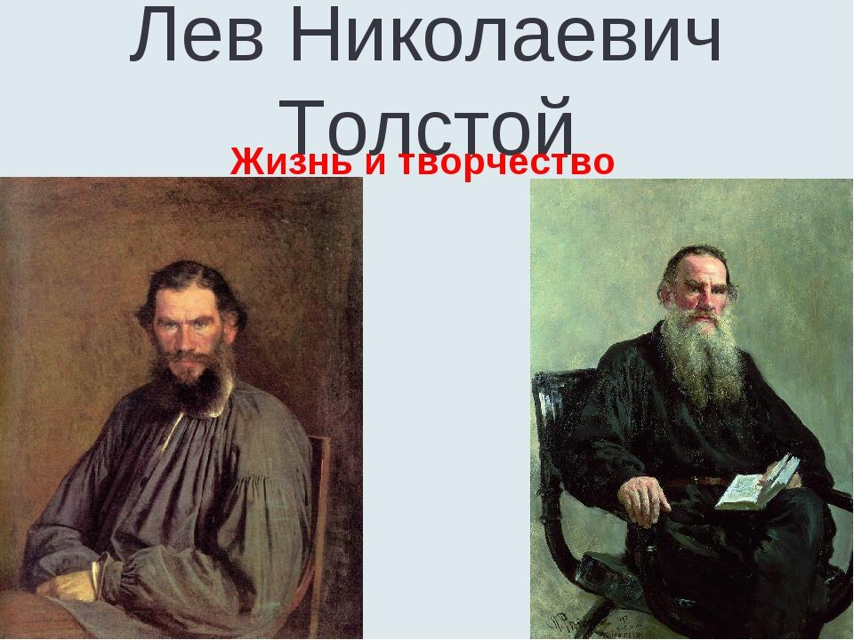Лев Николаевич Толстой Жизнь и творчество