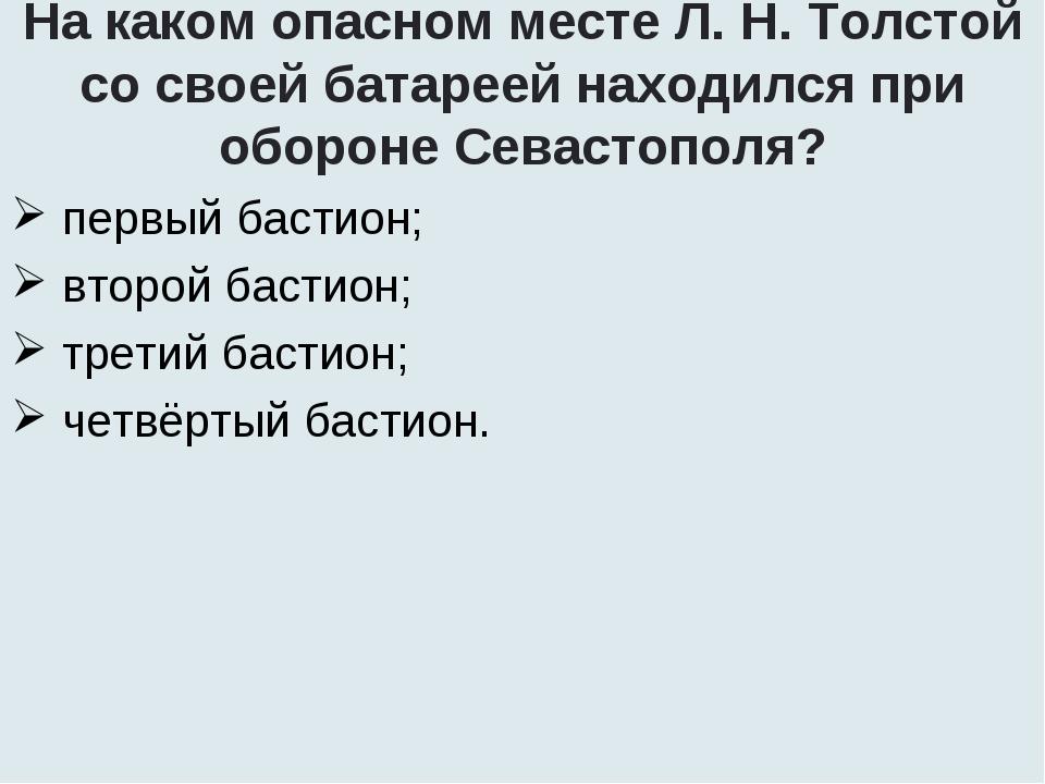 На каком опасном месте Л. Н. Толстой со своей батареей находился при обороне...