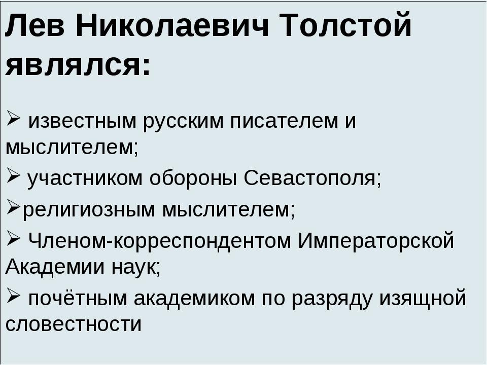Лев Николаевич Толстой являлся: известным русским писателем и мыслителем; уча...