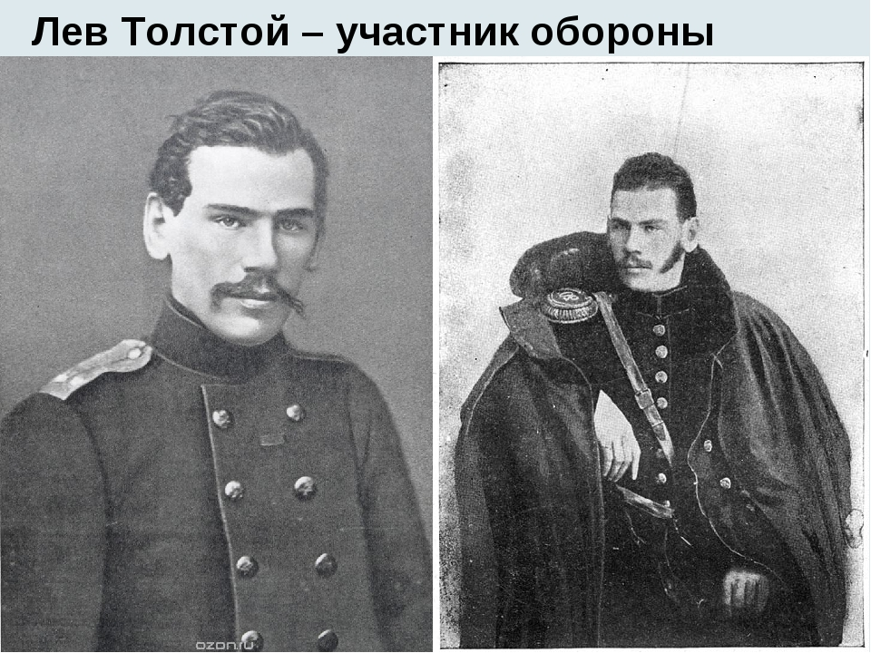 Лев Толстой – участник обороны Севастополя
