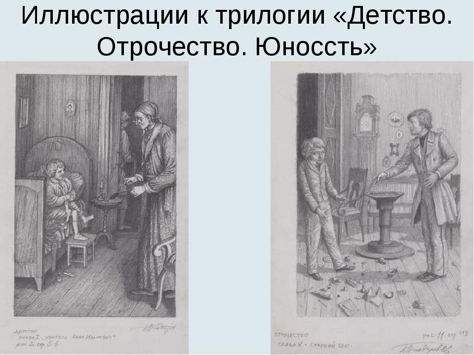 Иллюстрации к трилогии «Детство. Отрочество. Юноссть»