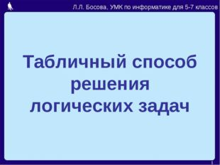 * Табличный способ решения логических задач Л.Л. Босова, УМК по информатике д