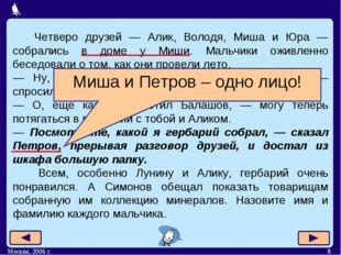 Москва, 2006 г. * Четверо друзей — Алик, Володя, Миша и Юра — собрались в дом