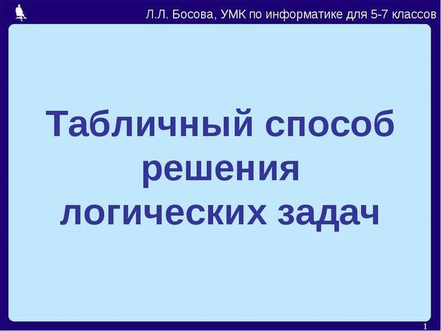 * Табличный способ решения логических задач Л.Л. Босова, УМК по информатике д...