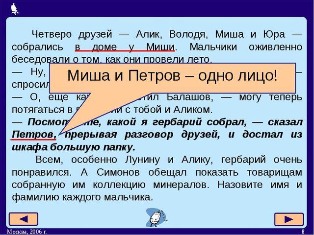 Москва, 2006 г. * Четверо друзей — Алик, Володя, Миша и Юра — собрались в дом...