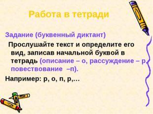 Работа в тетради Задание (буквенный диктант) Прослушайте текст и определите е