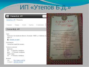 ИП «Утепов Б.Д.»