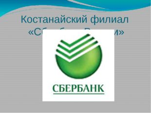 Костанайский филиал «Сбербанк России»