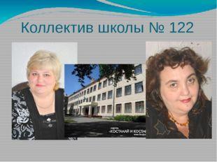 Коллектив школы № 122