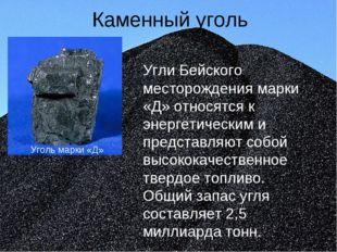 Каменный уголь Угли Бейского месторождения марки «Д» относятся к энергетическ