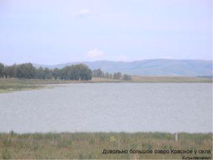 Довольно большое озеро Красное у села Бондарево