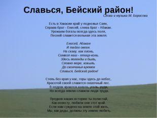 Славься, Бейский район! Слова и музыка М. Борисова Есть в Хакасии край у подн